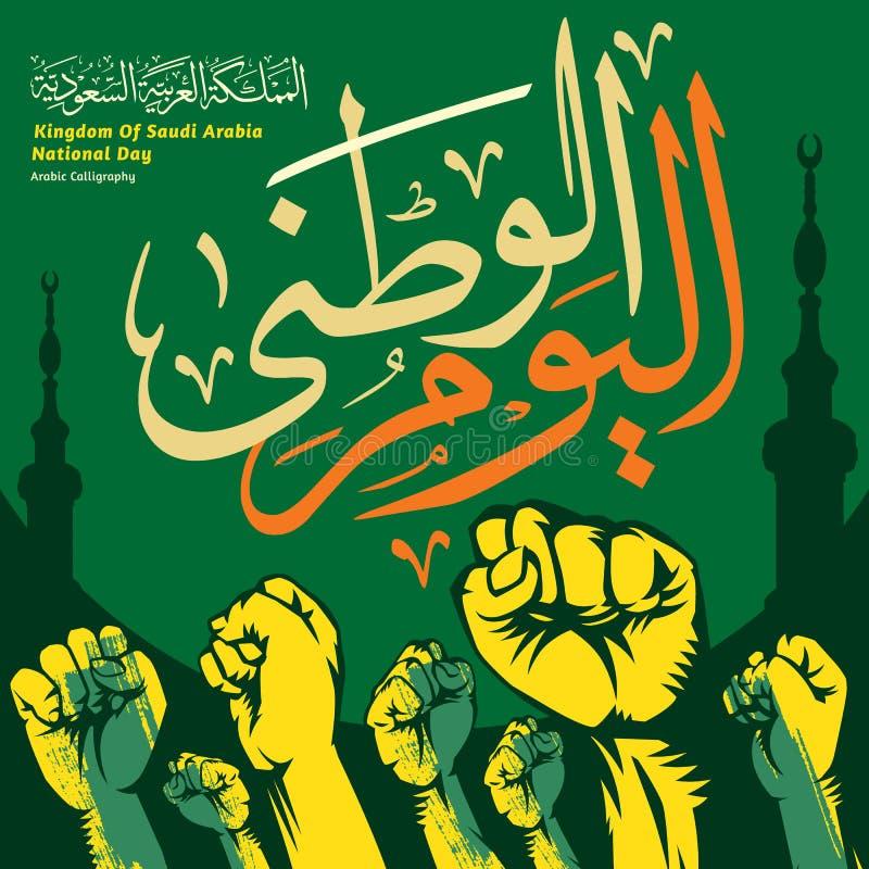 Поднятый оружиями счастливый национальный праздник Саудовской Аравии независимости стоковые фото