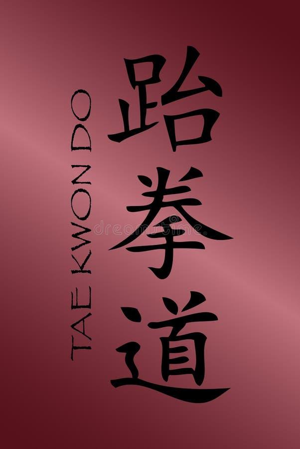 подписывает taekwondo стоковое фото rf