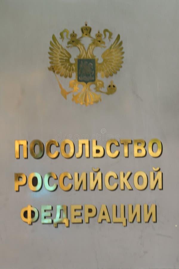 Подпишите на посольстве Российской Федерации в Берлине, Германии стоковое изображение rf