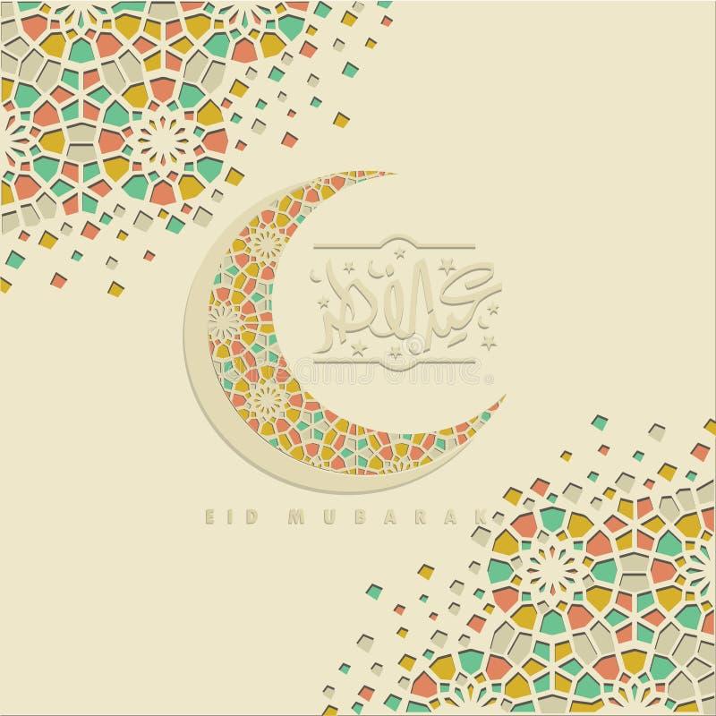 Поздравительная открытка для каллиграфии Ed Mubarak с серповидной луной и  бесплатная иллюстрация
