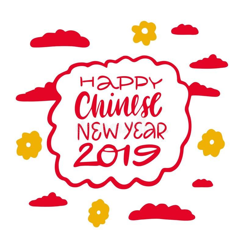 Поздравительная открытка Нового Года 2019 китайцев также вектор иллюстрации притяжки corel китайское украшение традиционное бесплатная иллюстрация