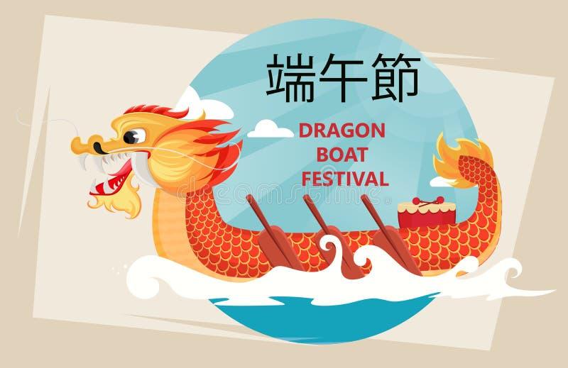 Поздравительная открытка фестиваля шлюпки дракона на абстрактной предпосылке иллюстрация штока