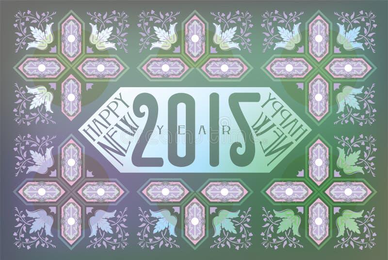 Поздравительная открытка 2015 иллюстрация вектора
