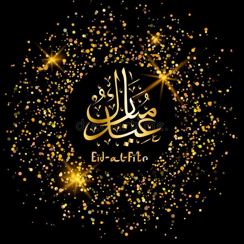 Поздравительная открытка Fitr al Eid Арабская литерность переводит как пиршество al-Adha Eid поддачи бесплатная иллюстрация