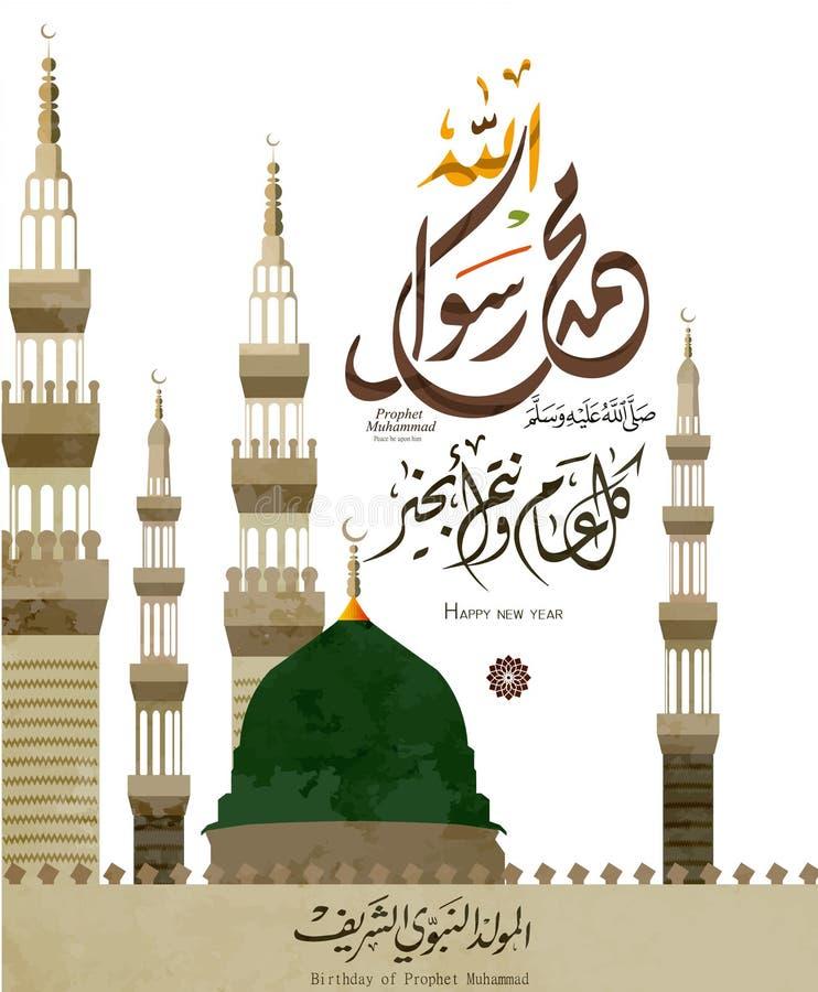 Поздравление с днем рождения пророка мухаммеда в картинках