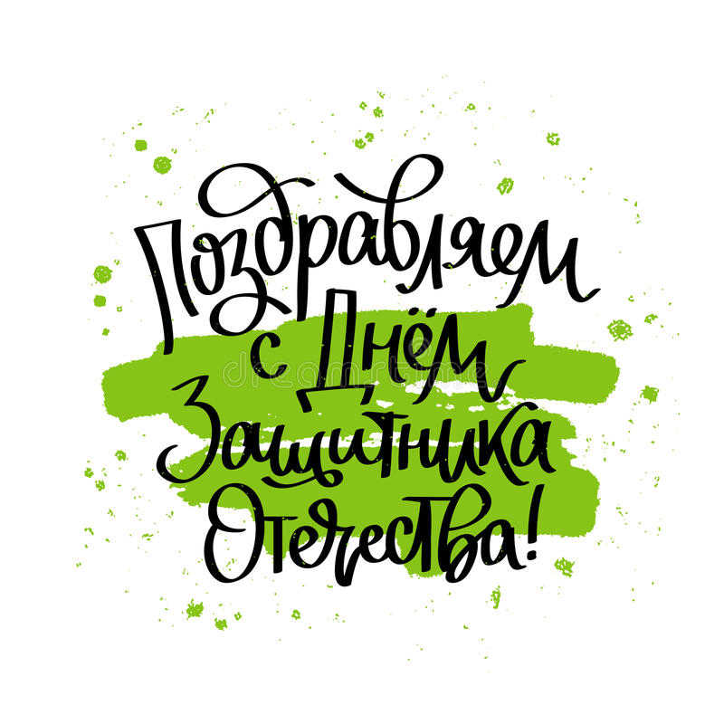 Поздравления на день ` s защитника отечества бесплатная иллюстрация