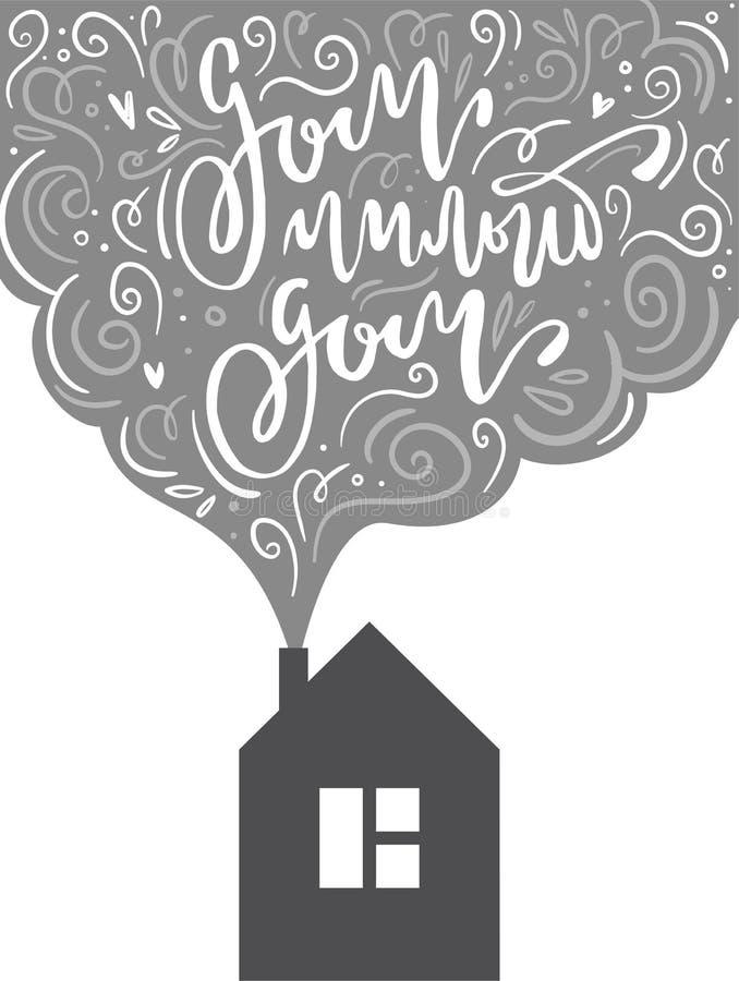 Помечать буквами фразу в русском языке в дыме от камина дома Перевод: домашний сладкий дом приветствие бесплатная иллюстрация
