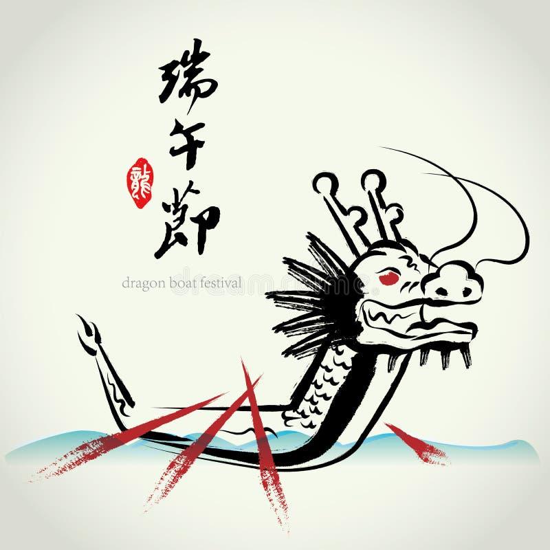 празднество дракона шлюпки китайское иллюстрация штока