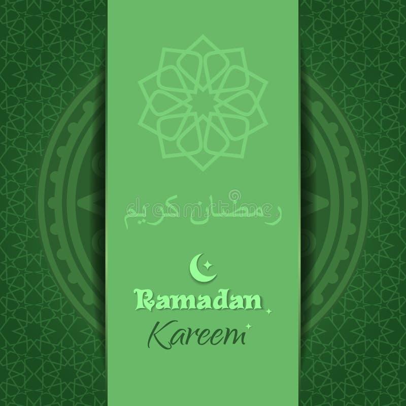 Праздничная зеленая предпосылка для Рамазана иллюстрация вектора