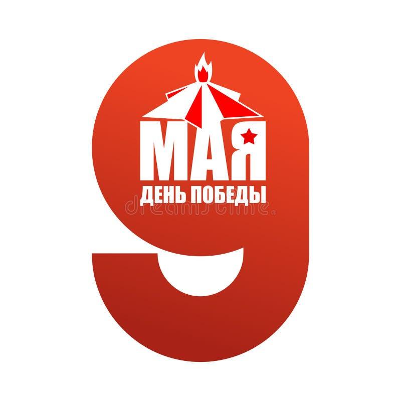 Праздник дня победы 9-ое мая русский патриотический воинский вечно бесплатная иллюстрация