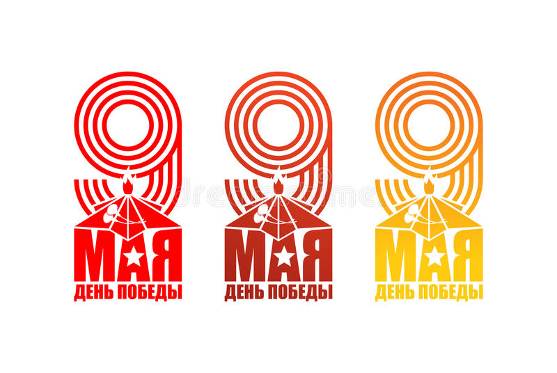 Праздник дня победы 9-ое мая русский патриотический воинский вечно иллюстрация штока