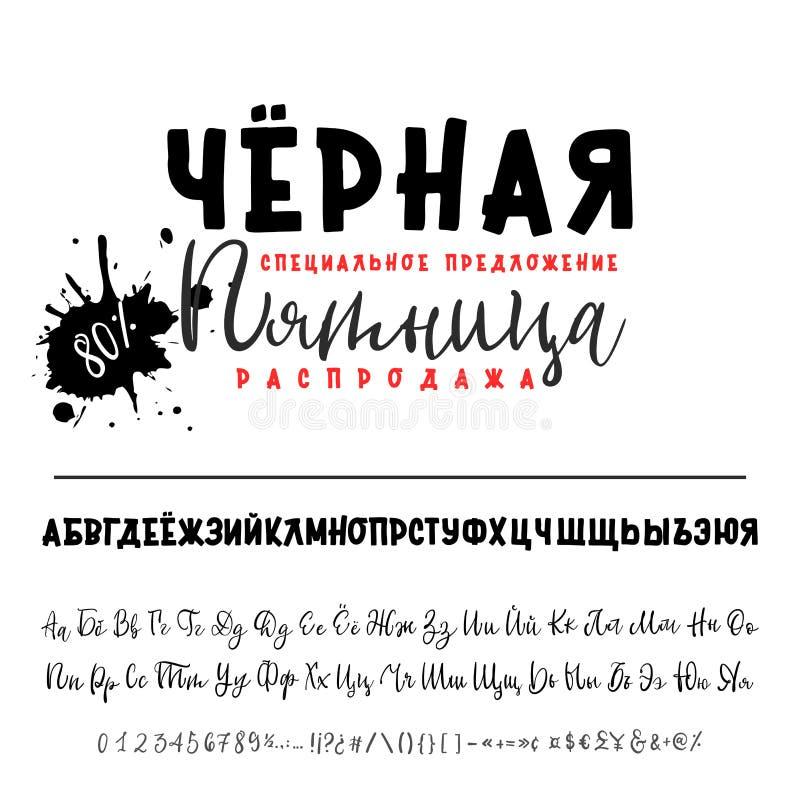Предложение черной продажи пятницы особенное - знамя Набор пальмиры руки русского алфавита вычерченный Шрифт логотипа вектора typ бесплатная иллюстрация
