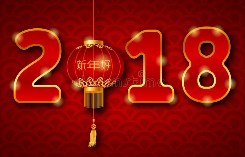 Предпосылка на 2018 Новых Годов с китайским фонариком Текстура Seigaiha иллюстрация штока