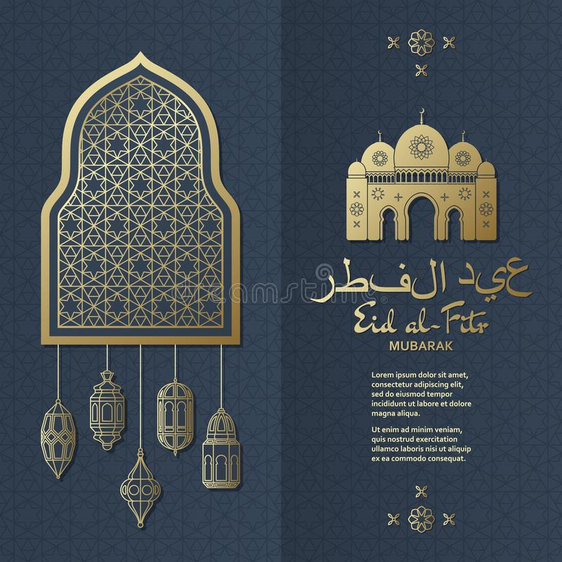 Предпосылка al-Fitr Eid Исламский арабский фонарик Al-Fitr Eid перевода карточка 2007 приветствуя счастливое Новый Год иллюстрация вектора