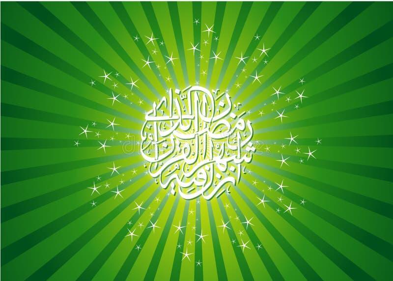 предпосылка ramadan бесплатная иллюстрация
