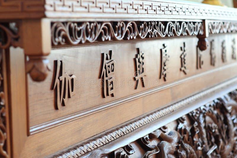 премудрость будизма стоковая фотография rf
