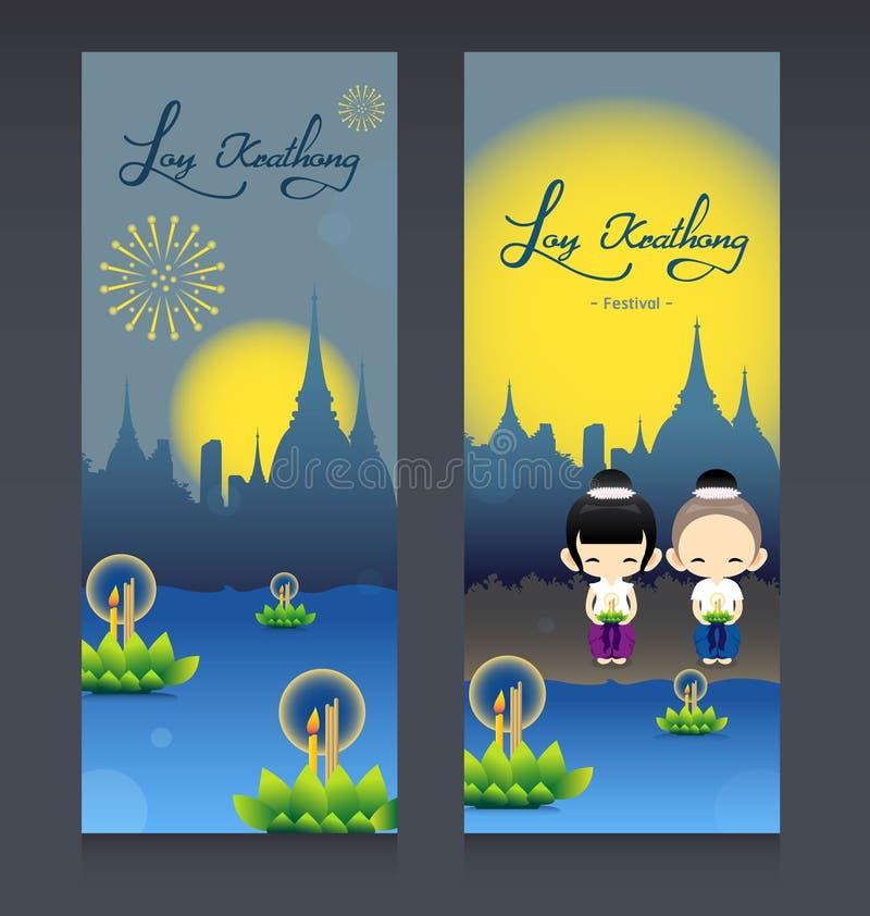 Предпосылка дизайна знамени фестиваля Loy Krathong вертикальная иллюстрация штока