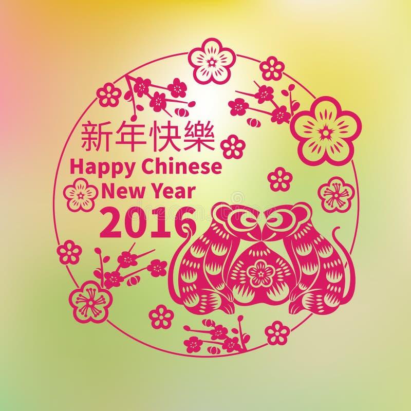 2016: Предпосылка поздравительной открытки Нового Года вектора китайская иллюстрация штока