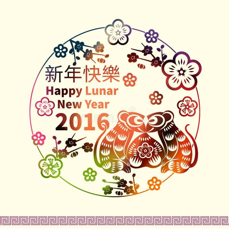 2016: Предпосылка поздравительной открытки Нового Года вектора китайская иллюстрация вектора