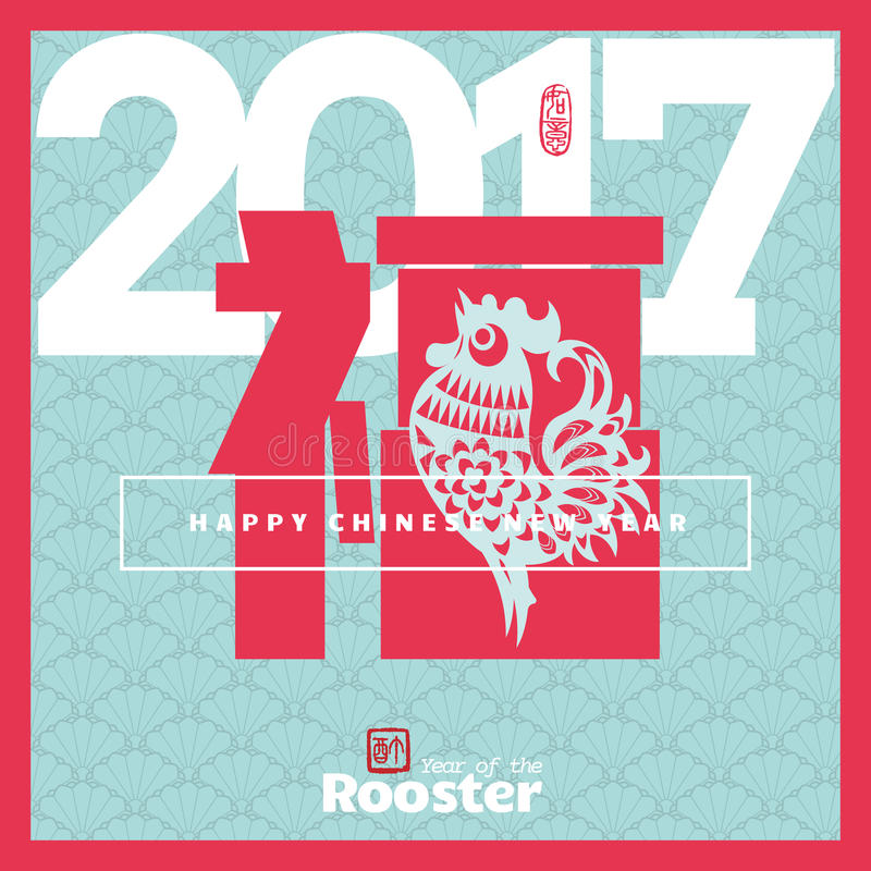Предпосылка поздравительной открытки Нового Года 2017 китайцев иллюстрация штока