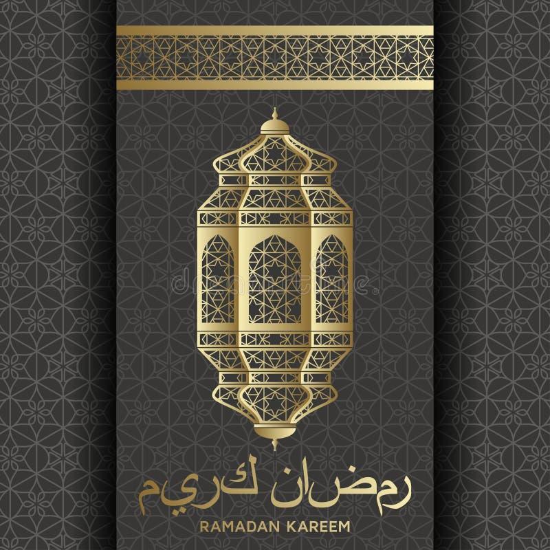 Предпосылка Рамазана Kareem Исламский арабский фонарик Перевод Рамазан Kareem карточка 2007 приветствуя счастливое Новый Год иллюстрация штока