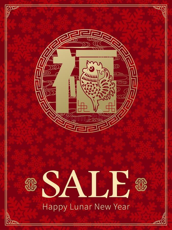 2017: Предпосылка шаблона дизайна продажи Нового Года вектора китайская иллюстрация вектора