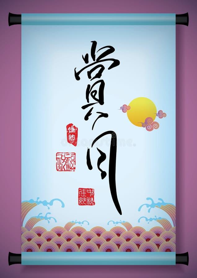 приветствие каллиграфии китайское иллюстрация вектора