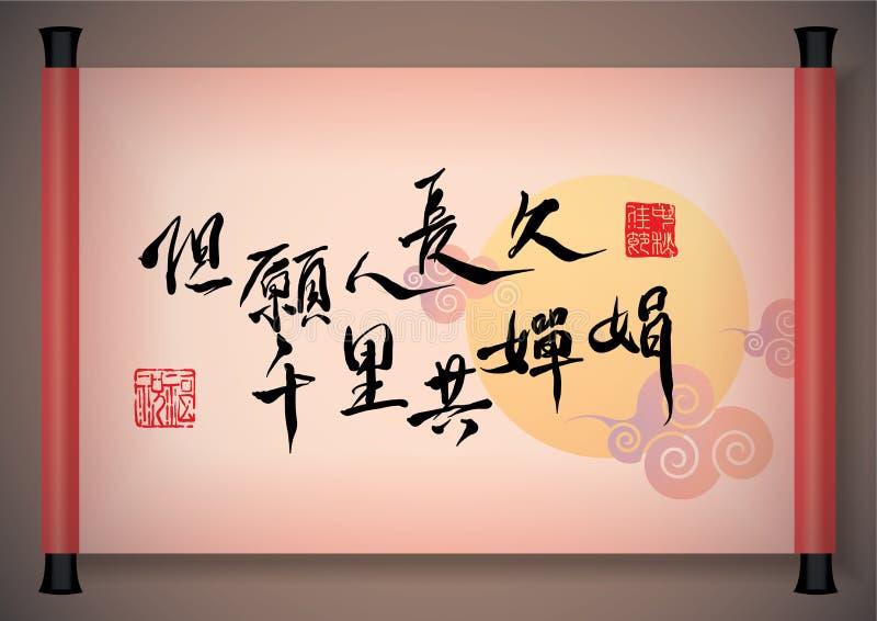 приветствие каллиграфии китайское иллюстрация штока