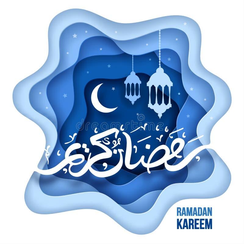 Приветствие Рамазана Kareem иллюстрация вектора