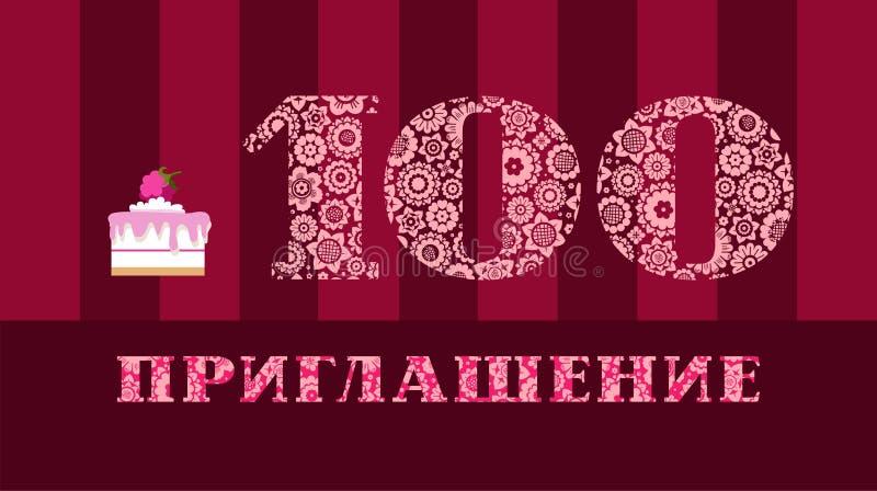 Приглашение, 100 лет, торт поленики, русский язык, вектор иллюстрация вектора