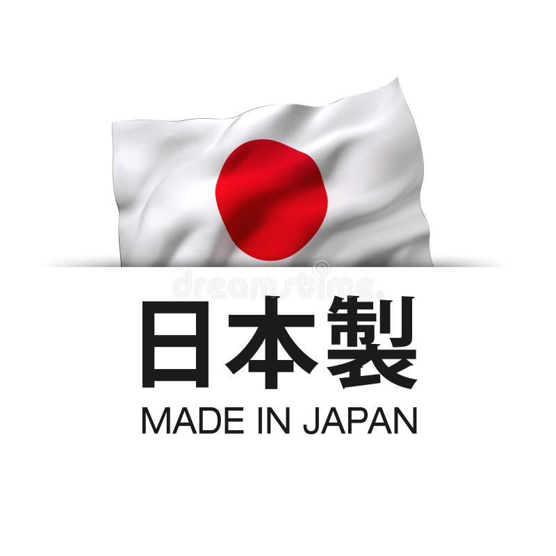 Произведено в Японии - Надпись на японском языке бесплатная иллюстрация