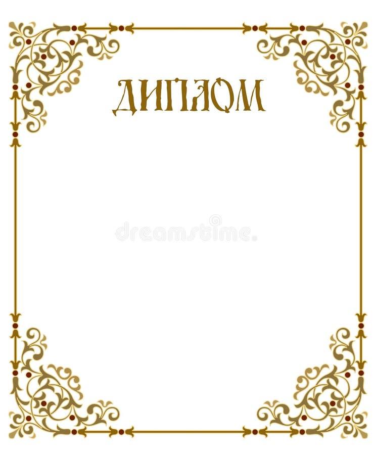 Диплом надпись на прозрачном фоне картинки для детей