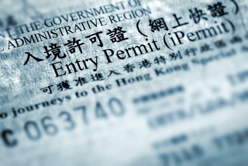 разрешение Hong Kong входа стоковые фотографии rf