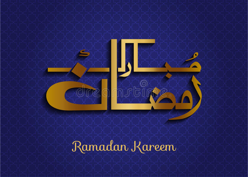 Рамазан Mubarak иллюстрация вектора