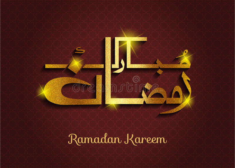 Рамазан Mubarak бесплатная иллюстрация