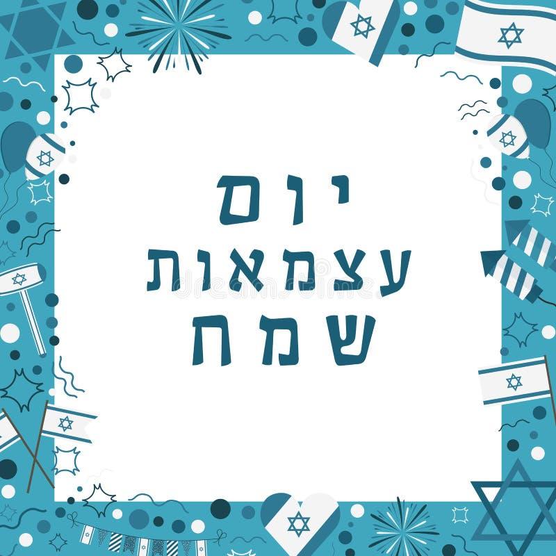 Рамка с острословием значков дизайна праздника Дня независимости Израиля плоским иллюстрация штока