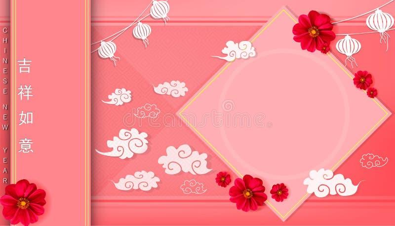 Режущ бумажные китайские поздравительные открытки Нового Года и предпосылку - искусство концепции иллюстрация штока