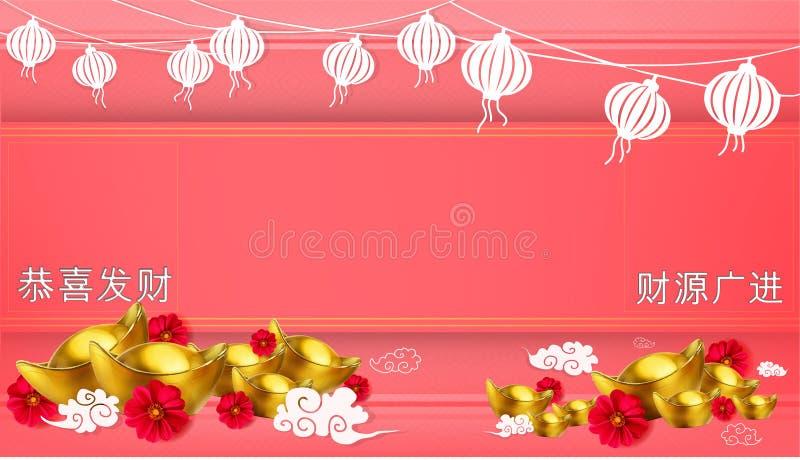 Режущ бумажные китайские поздравительные открытки Нового Года и предпосылку - искусство концепции бесплатная иллюстрация