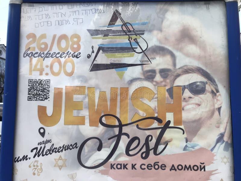 Реклама для еврейского фестиваля в Украине стоковое изображение rf