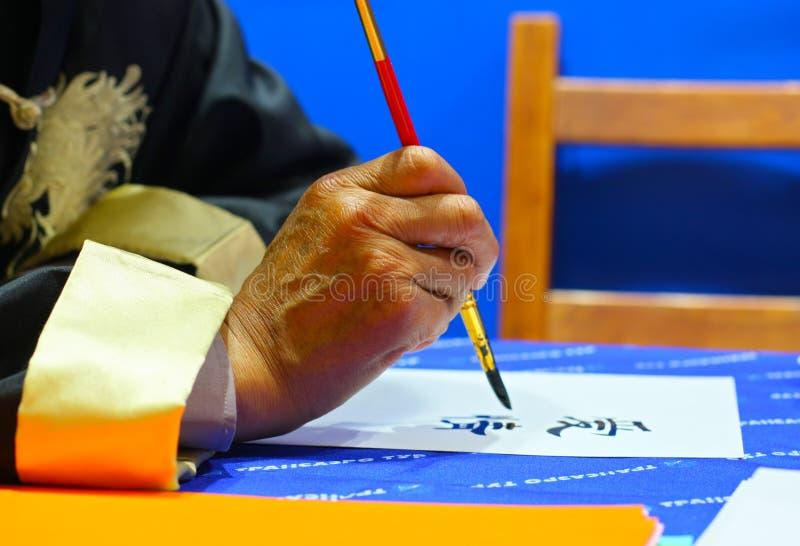 Рисовать иероглиф стоковая фотография rf