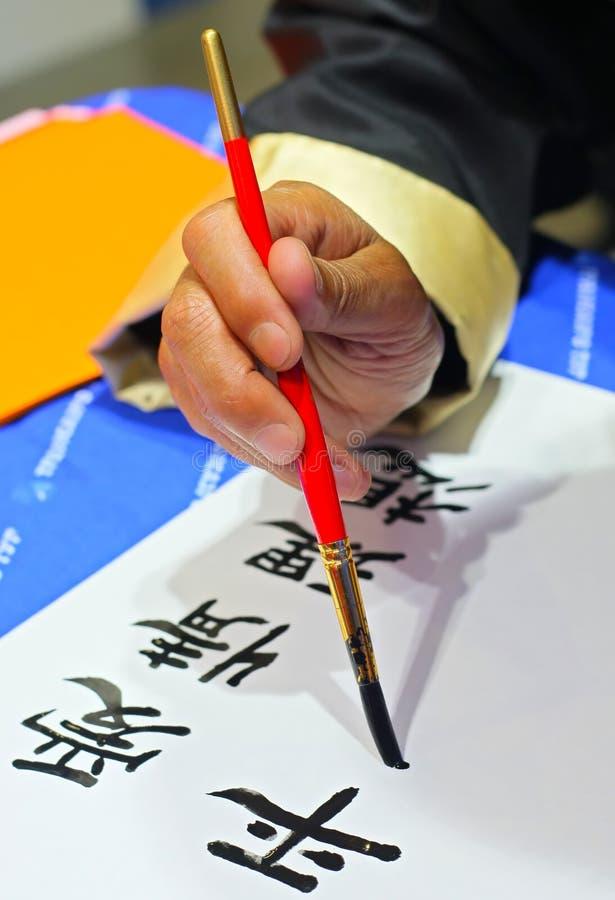 Рисовать иероглиф стоковые фотографии rf