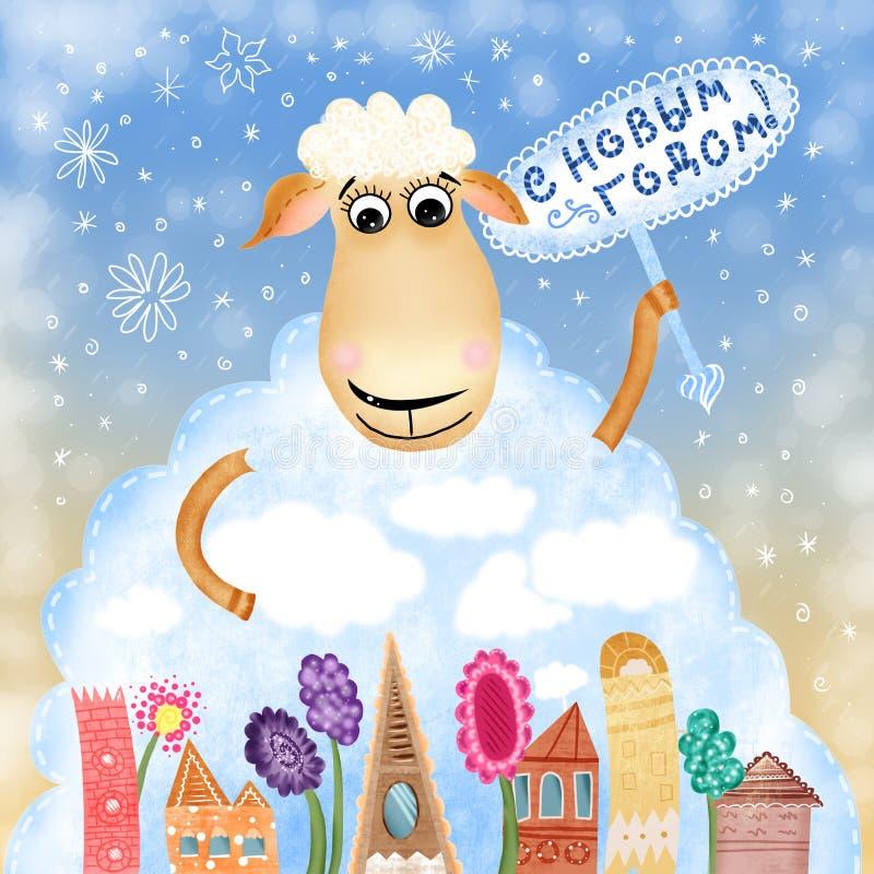 поздравления с новым годом 2015 овцы