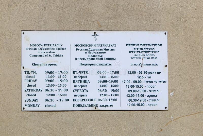 Русская церковь в Тель-Авив стоковое изображение