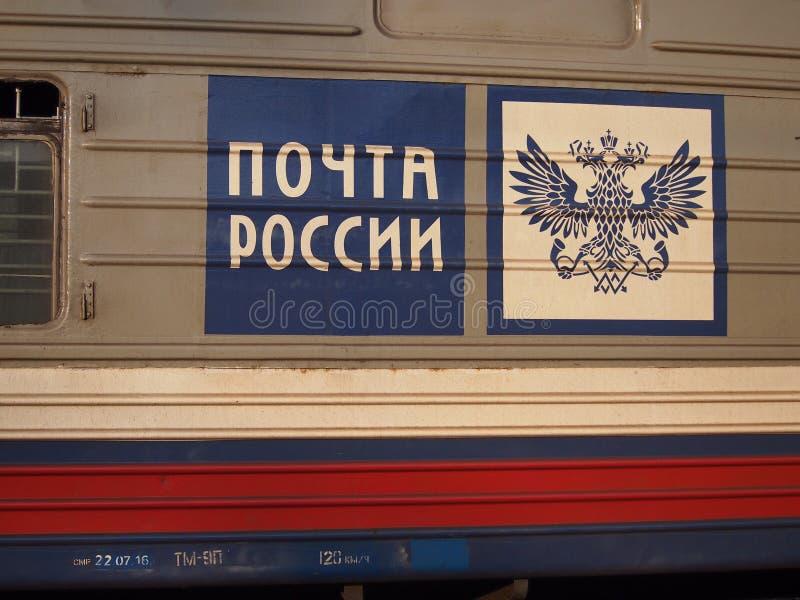 Русский железнодорожный логотип стоковые изображения