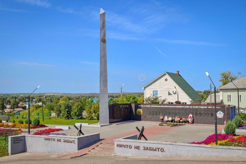WWII Memorial in Mikhailov, Ryazan region royalty free stock images