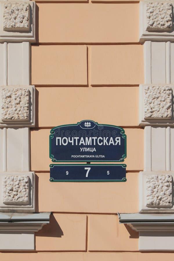 Санкт-Петербург, Россия - 13-ое сентября 2018: Плита адреса с именем улицы и номера дома стоковое изображение rf