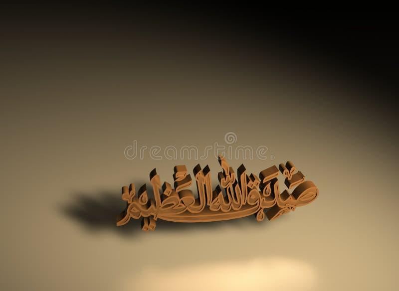 святейший исламский символ молитве иллюстрация вектора