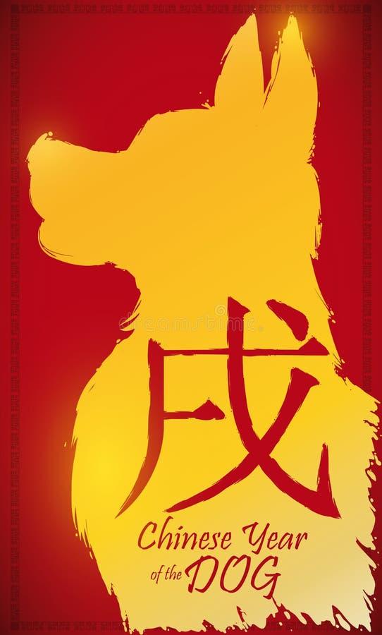 Силуэт собаки в Brushstroke на зажиточный китайский Новый Год, иллюстрации вектора иллюстрация штока