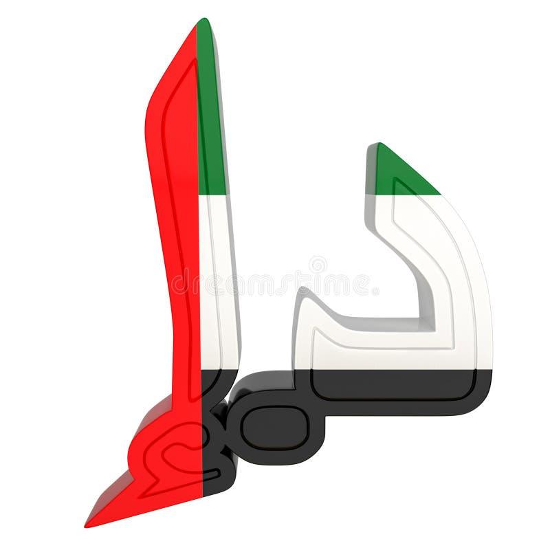 Символ валюты с национальным флагом Валюта Объениненных Арабских Эмиратов 3D представляют изолировано на белизне иллюстрация штока