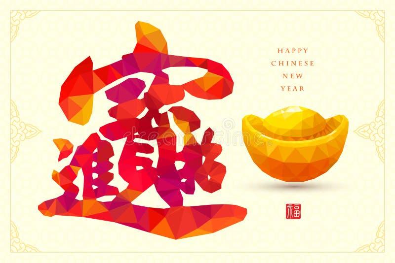 Символы китайского Нового Года традиционные: Деньги и сокровища иллюстрация вектора